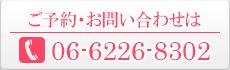 TEL:06-6226-8302
