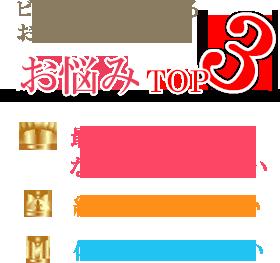 お悩みTOP3