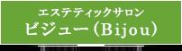 エステティックサロン ビジュー(Bijou)